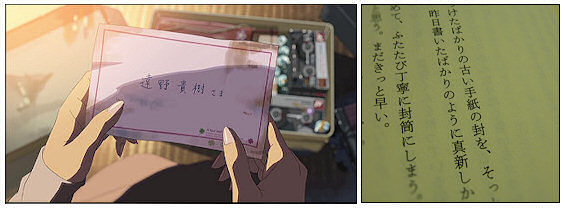 5 Centimetres per Second 7-1