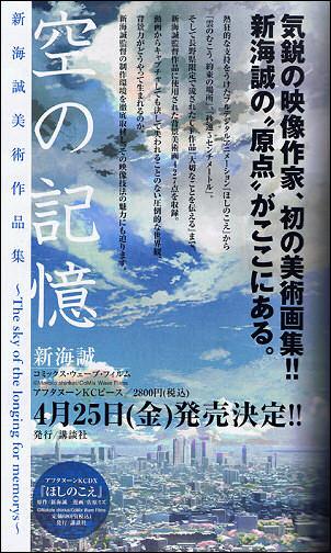 An ad for Makoto Shinkai's Artbook.
