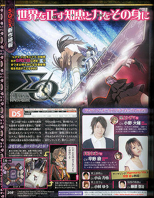 Sigma Harmonics, Voice Actors and Battle System Revealed ...