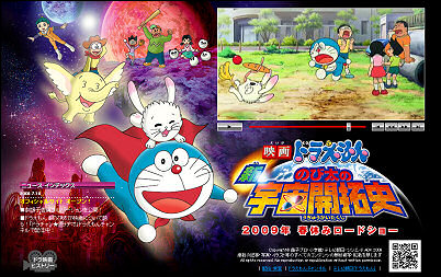 Doraemon Movie 2009 The New Records Of Nobita Lh Yeung Net Blog Anigames
