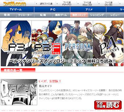 Free Persona Manga