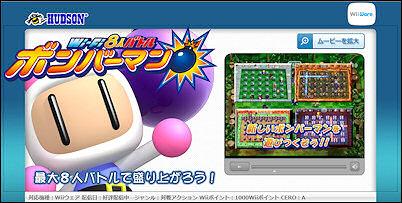 Bomberman Blast WiiWare Edition