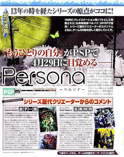 Persona Revelations for PSP.
