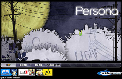 Persona PSP Official Site