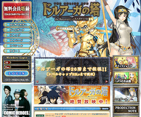tower druaga mmorpg