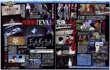 Evangelion 1.01 PSP