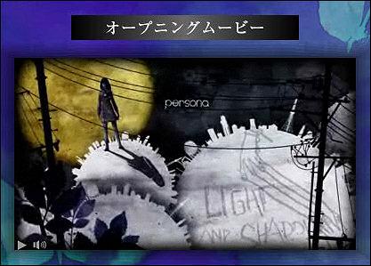 Persona PSP OP