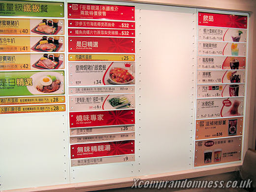 Maxim's food menu.