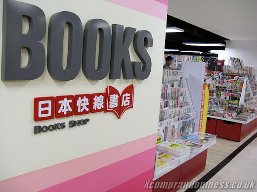 Another place for printed Japanese material.