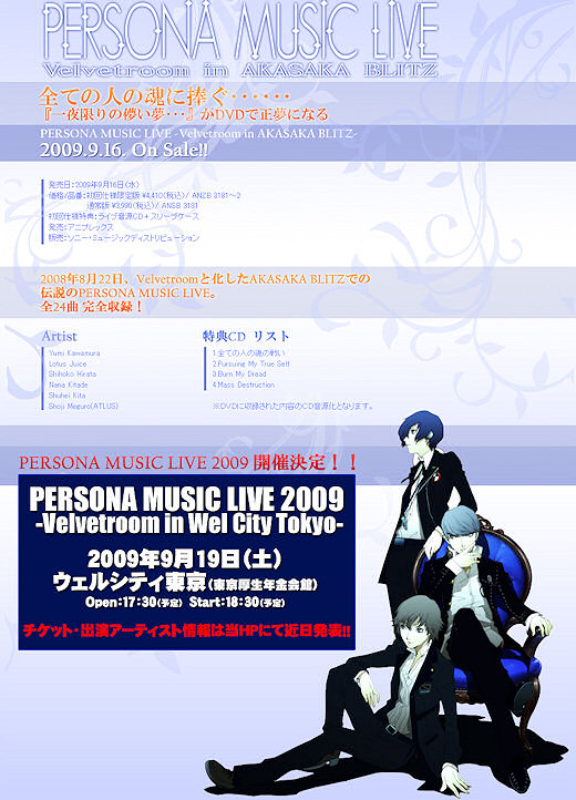Persona Live DVD in September