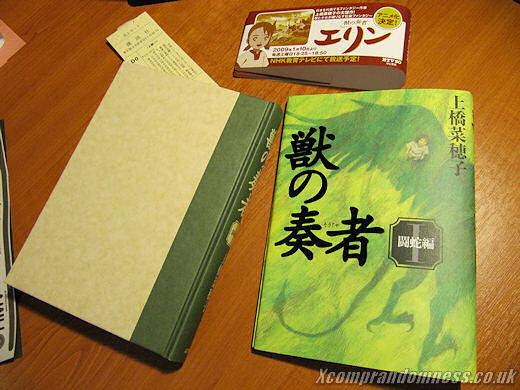 Kemono no Erin - Toudah Arc