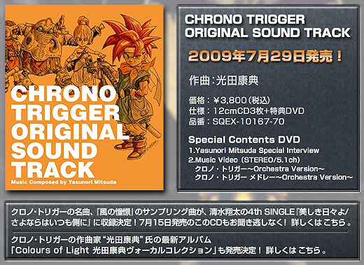 Chrono Trigger DS Soundtrack