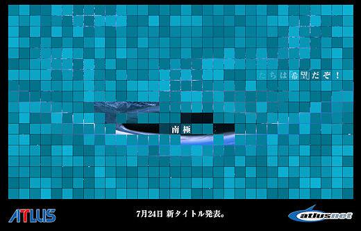 Shin Megami Tensei Strange Adventure