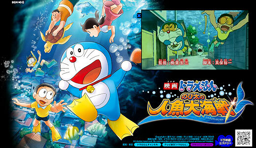 Doramon Movie 2010