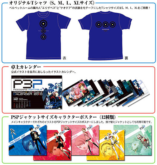 Persona 3 Portable Deluxe Pack