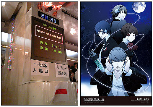 Persona Music Live 2009 at Wel City, Tokyo