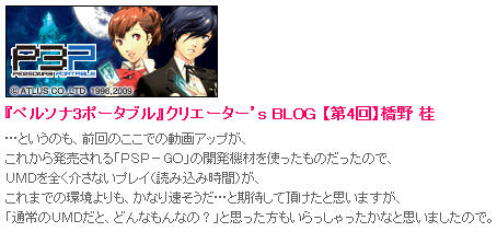 P3P Blog Entry No. 4