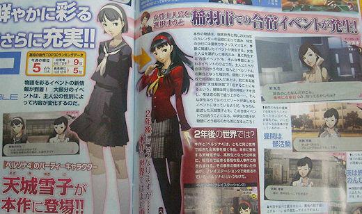 Yukiko appears in P3P.