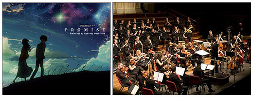 Makoto Shinkai x Tenmon - Promise Orchestra CD