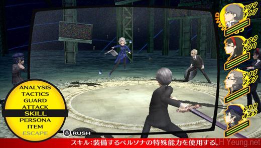 Persona 4 Golden - Platinum Trophy Guide | LH Yeung net Blog