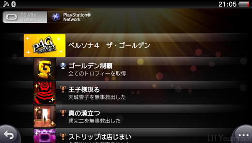 Persona 4 Golden - Platinum Trophy