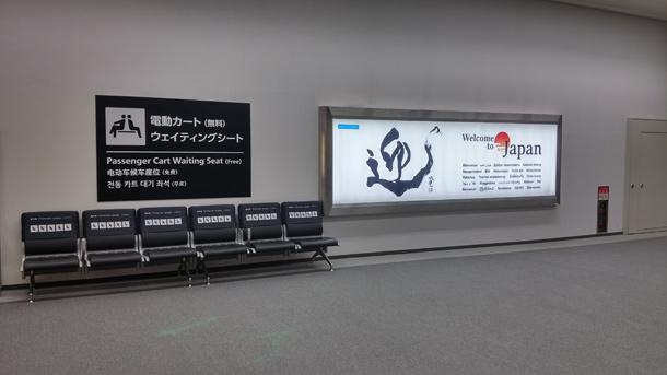Nippon he Youkoso!