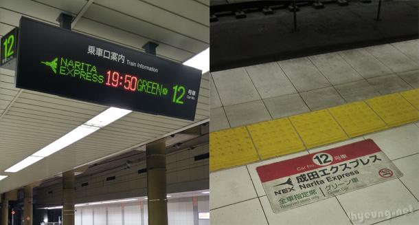 Waiting for the Narita Express