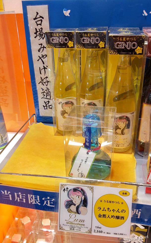 Urusei Yatsura wine.