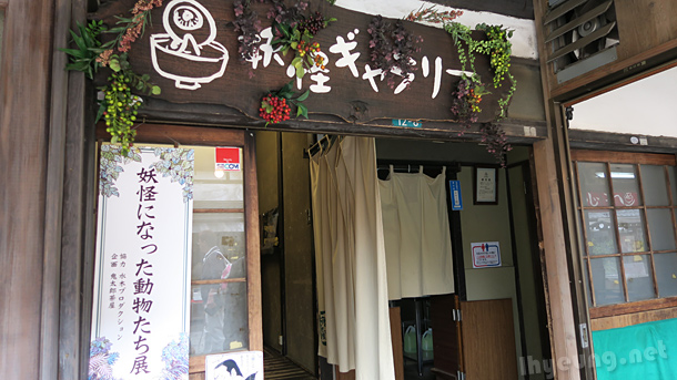 Kitaro Tea House entrance