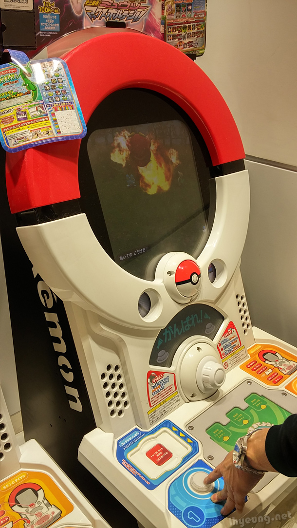 Pokemon arcade games
