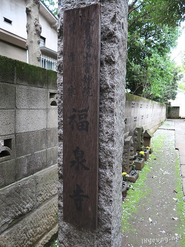 Fukusen Shrine