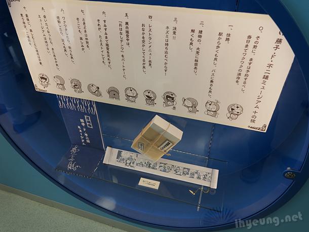 10 Commandments of Fujiko Museum