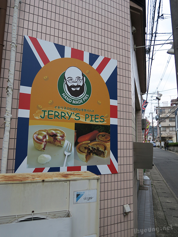 Jerry's Pie, UK brand?