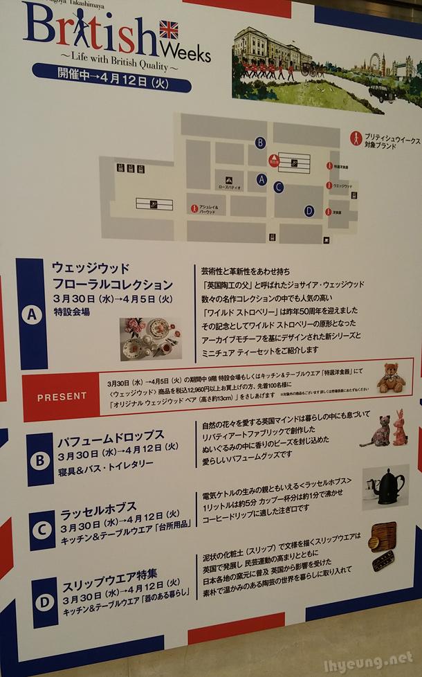 British Week in Japan