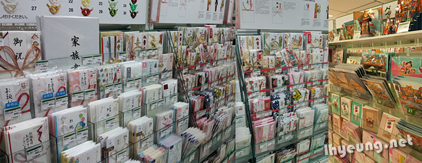 Greeting cards in Japan
