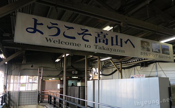 At Takayama