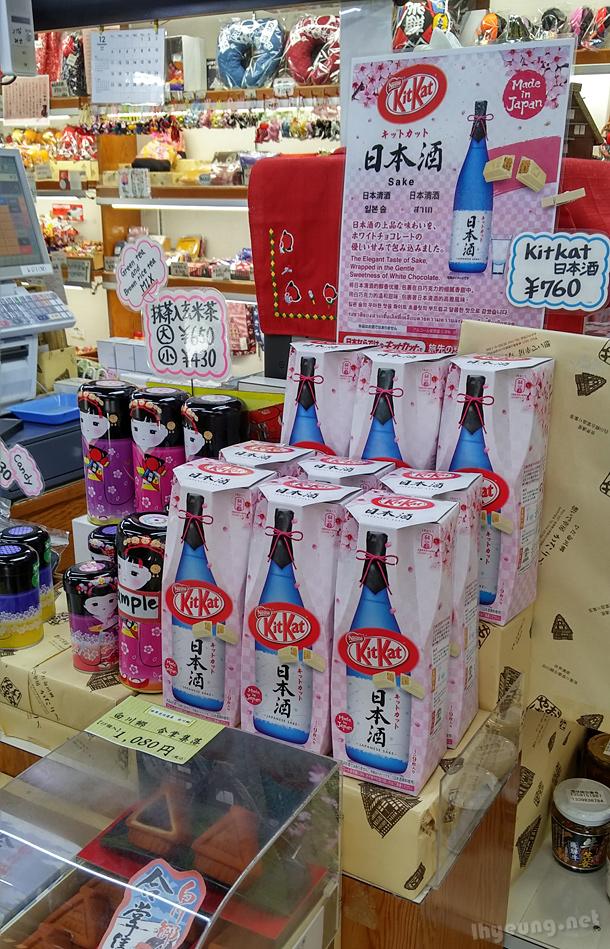 Kit Kat, Japanese Sake flavour
