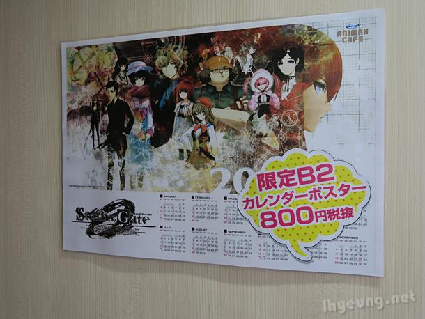 Steins;gate calendar