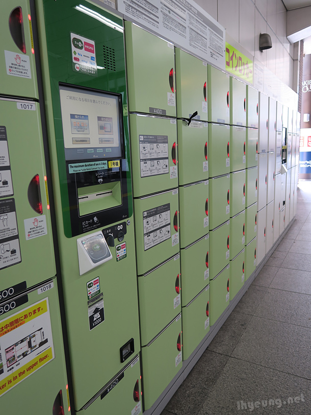 IC card lockers.