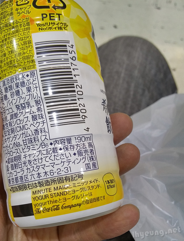 Coca-cola pineapple yoghurt drink.
