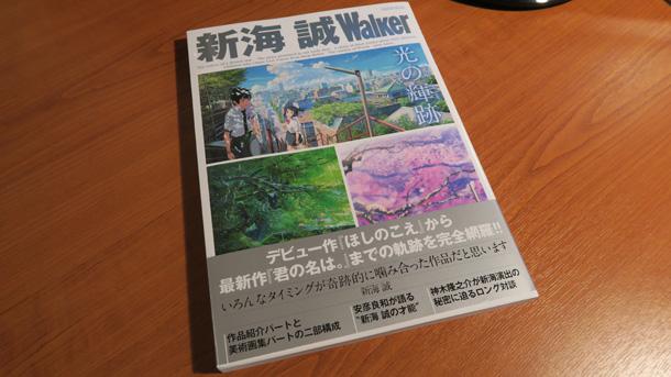 Makoto Shinkai Walker Book