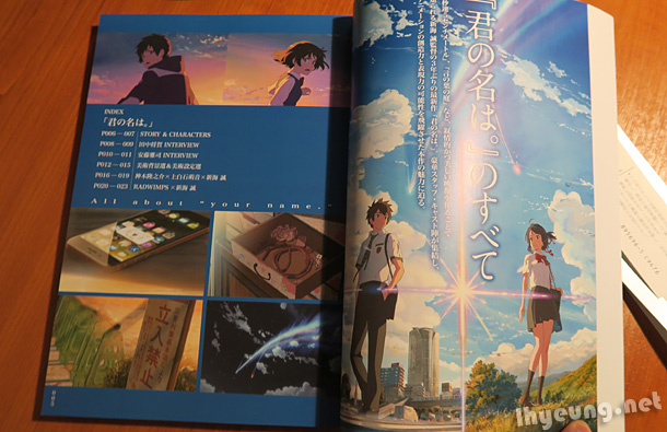 Your Name, Kimi no Na wa