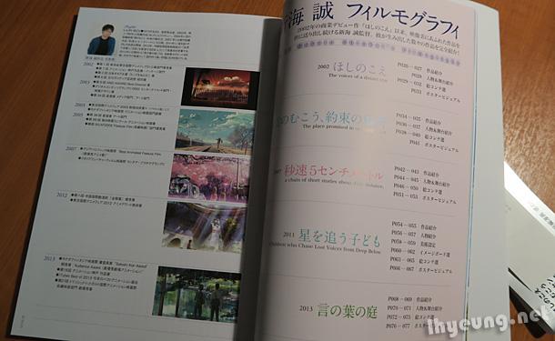 Makoto Shinkai's filmography.