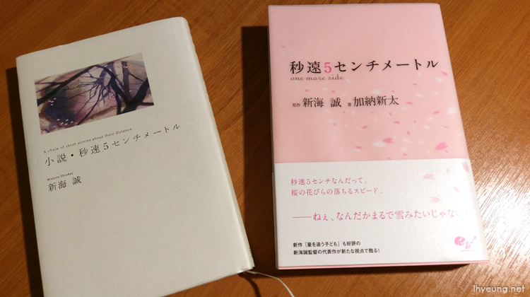 The two 5cm novels.