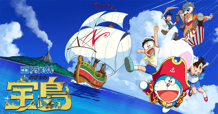 Doraemon 2018: Nobita's Treasure Island