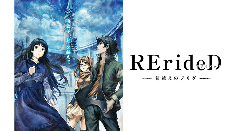 RErideD: Tokigoe no Deridda