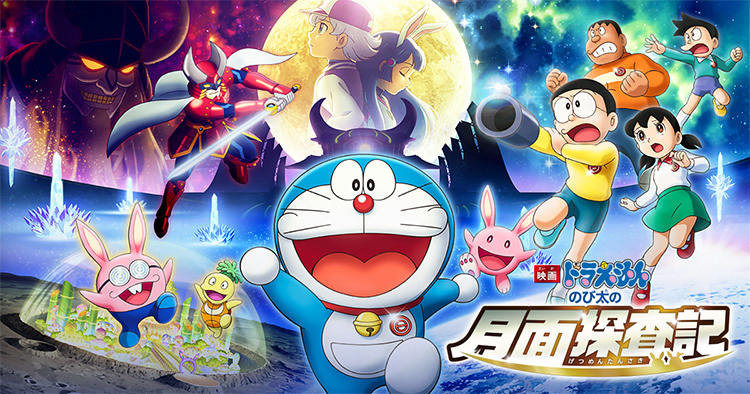 Doraemon 2019: Chronicle of the Moon Exploration