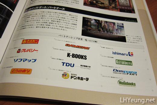 Sponsors of 5pb and Nitro+