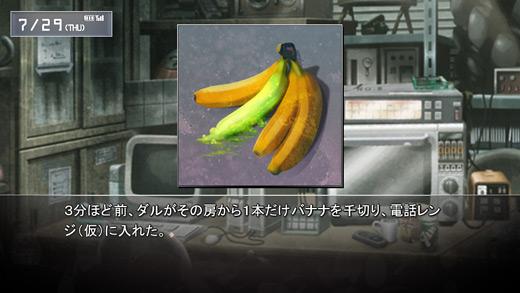 Jelly banana!